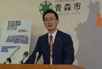 <青森市>「短命市」返上へ20億円の寄付