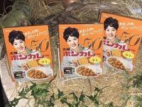 <大塚食品>発売50周年で新商品「ボンカレー50」