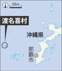 <沖縄米軍>「またか」ヘリ不時着に悲痛な声、あきれと憤り