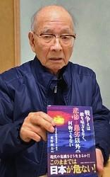 <元九大医学生>米捕虜生体解剖に立ち会い 「心の傷」自伝