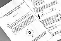 <阪大入試ミス>追加合格者の生活支援で基金 教職員寄付で