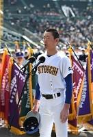 <選抜高校野球>「ベスト尽くす」瀬戸内・新保主将が宣誓