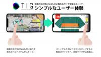 インタラクティブ動画技術「TIG」が正式リリース THE NORTH FACEの動画に採用