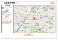 auの盗難・紛失スマホを探す「位置検索サポート」がPC・タブレットからも利用可能に
