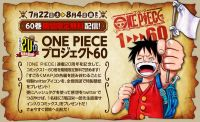 「ONE PIECE(ワンピース)」が60巻まで無料読み放題!連載20周年企画