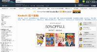 Amazon、出版社に義務付けていた「同等性条件」を撤廃