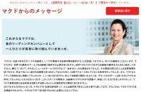 マックVSマクドの結果、大阪の勝利でカサノバ社長の公式メッセージが大阪弁に