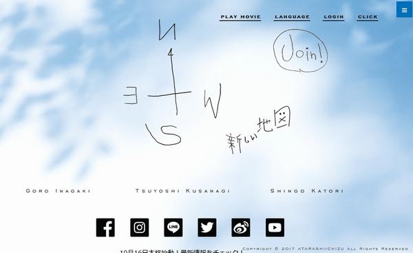 稲垣吾郎、草彅剛、香取慎吾3人の公式ファンサイト「新しい地図」はメッセージ性の強い内容