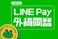 LINE Pay、外貨両替サービスを4通貨から11通貨へ大幅拡大。受け取り場所の拡充も