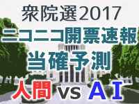 ニコニコ生放送、人工知能の「当確予測AI」を第48回衆議院総選挙の開票速報特番に導入