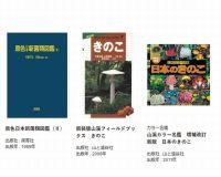 図鑑読み放題の「図鑑.jp」、定番キノコ図鑑を扱う「菌類コース」開始
