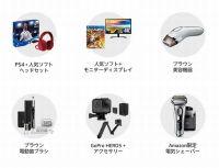 Amazonの2月の「タイムセール祭り」、PS4セットやシャープ60型液晶TVなどが登場
