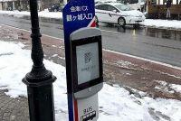 バス停に電子ペーパーを搭載し運行リアルタイム表示ができる「スマートバス停」、会津バスで