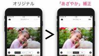 ヴェアリー、数タップで写真を明るく映える写真に改善できるアプリ「Refine」を提供開始