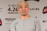 松本人志、月収1億円説にコメント