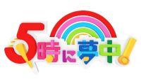 稲垣吾郎「5時に夢中!」緊急生出演へ 独立後初の生テレビ