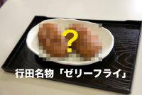 埼玉県の行田市の名物B級グルメ「ゼリーフライ」とは、いったいどんなものなのか