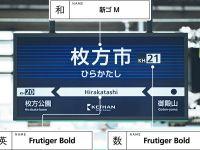 もじ鉄が驚く「京阪電車の徹底した統一美」とは?