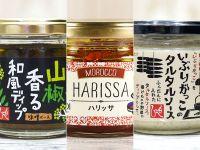 カルディで調達したい「食欲そそる薬味」おすすめ3選!