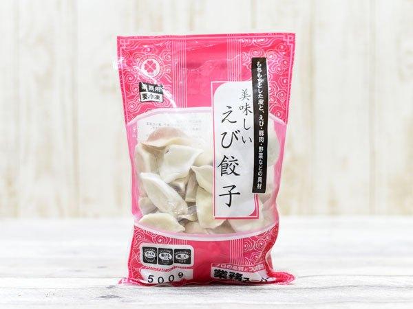 業務スーパーの500g『美味しいえび餃子』は茹でもおすすめのもっちり&上品旨み (2018年12月11日) - エキサイトニュース