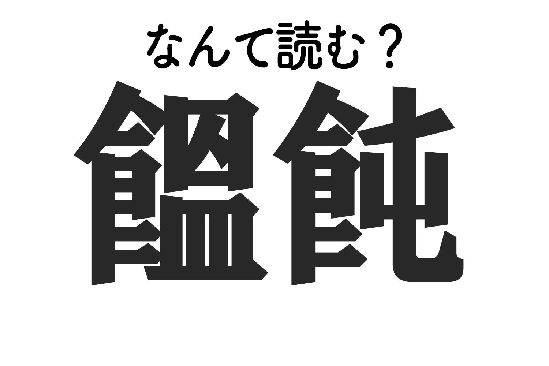 「饂飩」ってなんて読む?【難読漢字クイズ】