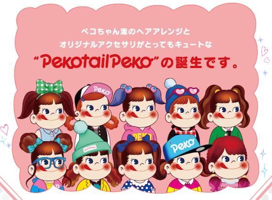 Tさんは、関東某所で塾を経営しているのだが、裏の顔はペコちゃんマニアだ。ネットオークションなどで購入したという不二家の店先に置いてあるあのペコちゃんの人形