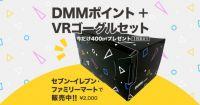 すぐに使えるVRゴーグル DMMが全国コンビニで販売