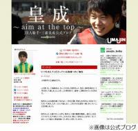三浦皇成騎手とほしのあきが入籍「僕のことを支えてくれていた大切な人」。