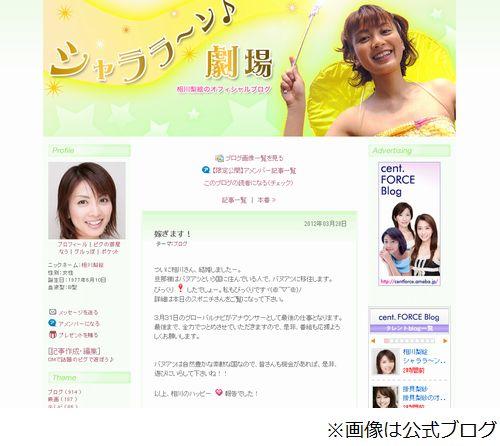 """相川梨絵アナが""""バヌアツ移住婚""""を報告「私もびっくりです」。 (2012年 ..."""