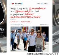 道端ジェシカとF1バトンが婚約、マクラーレンが公式Twitterで祝福。