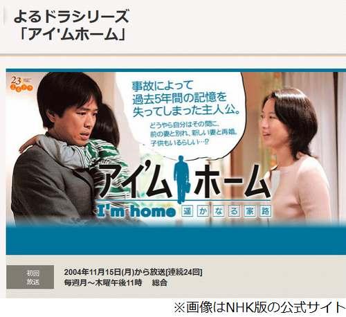 時任三郎がキムタクドラマ絶賛、2004年のNHK連ドラ版で同じ役 ...