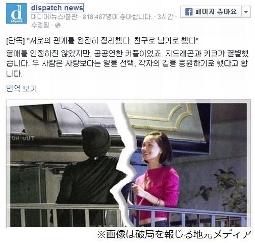水原希子とG-DRAGONに破局報道、過去にはラブラブ写真が出たことも。
