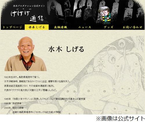 ゲゲゲの鬼太郎」漫画家の水木しげるさんが93歳で死去。 (2015年11月30 ...