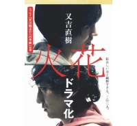 又吉「火花」のNetflixドラマ版、NHKで放送へ
