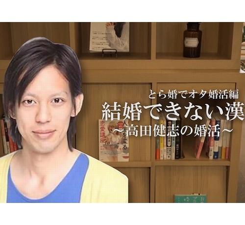 高田 健志 結婚
