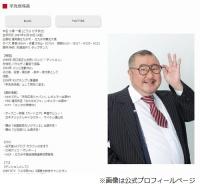 """芋洗坂係長、人気絶頂期の""""MAX月収""""は…"""