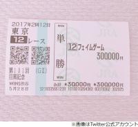 明日花キララ、馬券で573万円大当たり