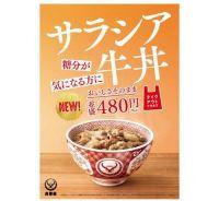 吉野家、健康メニュー「サラシア牛丼」発売