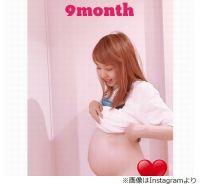川崎希、妊娠9か月の大きなおなかを披露