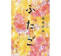 セカオワSaoriの初小説、早くも重版決定