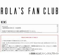 ローラの公式ファンクラブが休止発表