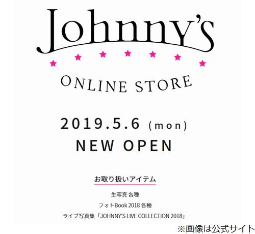 オンライン ショッピング ジャニーズ