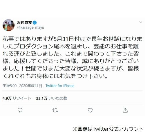 Facebook 山梨 渡辺まゆ