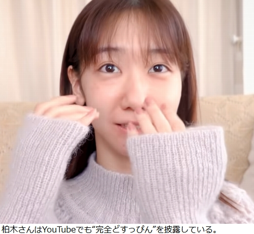 """柏木由紀、""""すっぴん&偽名""""で「本当にバレない」 (2021年2月18日 ..."""