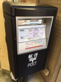 【えひめ最新情報】郵便ポストまで黒い・・・街全体が珍スポット「黒い商店街」
