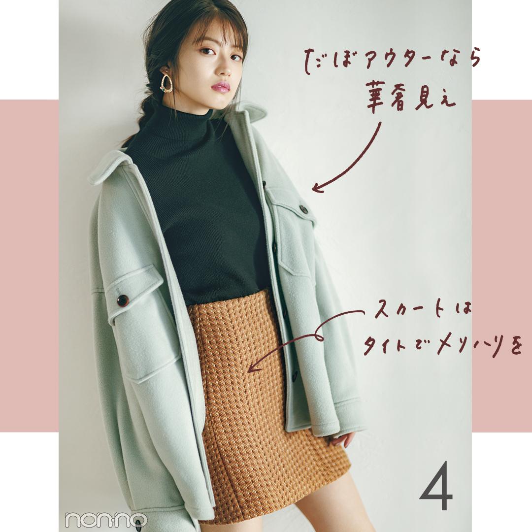 今田美桜ちゃんに学ぶ♡ バランスよく見せるためにコーデで気を