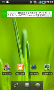 Gingerbread Launcher : Gingerbread(Android 2.3)のホームアプリを先取り!Androidアプリ1447