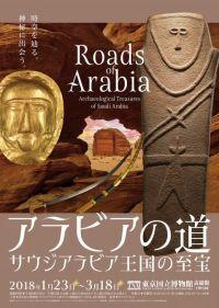 悠久の歴史と文化をたどる『アラビアの道-サウジアラビア王国の至宝』展