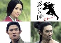 嵐・大野智主演『忍びの国』 上海国際映画祭に出品決定