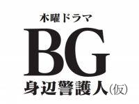 木村拓哉がボディーガードに 『ドクターX』枠で1月スタート